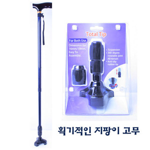 [HOMECARE] 홈케어 지팡이고무 토탈팁(TOTAL TIP) T43